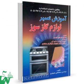 کتاب آموزش تعمیر لوازم گازسوز تالیف حاجیلری