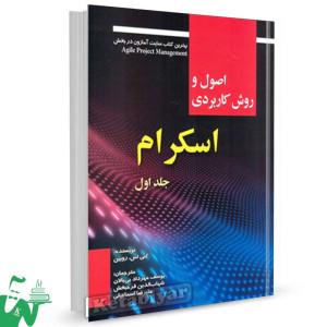کتاب اصول و روش کاربردی اسکرام جلد 1 تالیف روبین ترجمه بی بالان