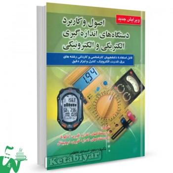 کتاب اصول و کاربرد دستگاه های اندازه گیری الکتریکی و الکترونیکی تالیف کاظمی