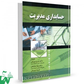 کتاب حسابداری مدیریت تالیف نوروش