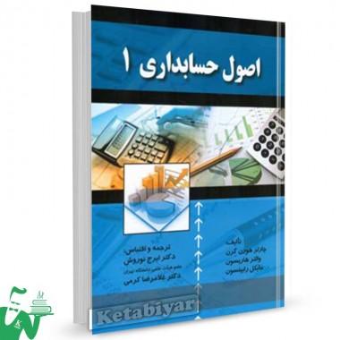 کتاب اصول حسابداری 1 تالیف هورن گرن ترجمه نوروش