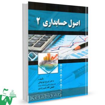 کتاب اصول حسابداری 2 تالیف نوروش