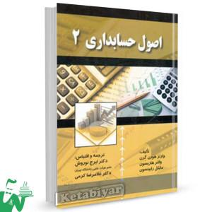 کتاب اصول حسابداری 2 تالیف هورن گرن ترجمه نوروش