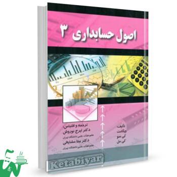کتاب اصول حسابداری 3 تالیف ویگانت ترجمه نوروش