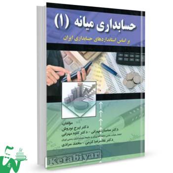 کتاب حسابداری میانه 1 تالیف نوروش