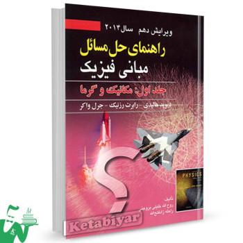 کتاب راهنمای حل مسائل فیزیک هالیدی جلد1 مکانیک و گرما تالیف روح الله خلیلی بروجنی