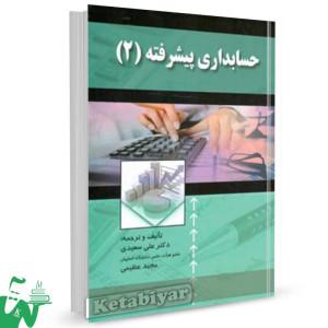 کتاب حسابداری پیشرفته 2 تالیف سعیدی