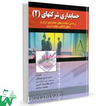 کتاب حسابداری شرکت ها 2 تالیف نوروش