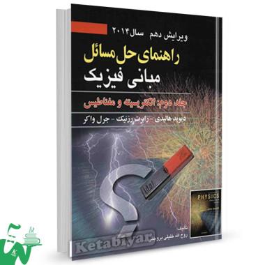 کتاب راهنمای حل مسائل فیزیک هالیدی جلد 2 الکتریسیته و مغناطیس (ویرایش10) ترجمه خلیلی بروجنی