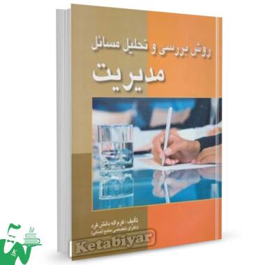کتاب روش بررسی و تحلیل مسائل مدیریت تالیف کرم اله دانش فرد