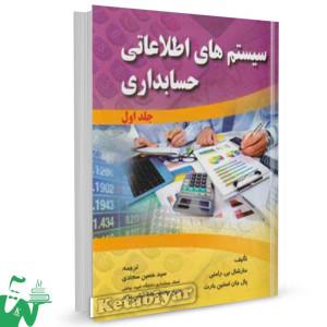 کتاب سیستم های اطلاعاتی حسابداری جلد1 تالیف رامنی ترجمه سجادی