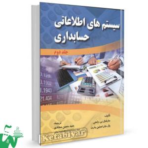 کتاب سیستم های اطلاعاتی حسابداری جلد2 تالیف رامنی ترجمه سجادی