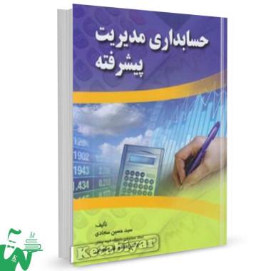 کتاب حسابداری مدیریت پیشرفته تالیف سجادی