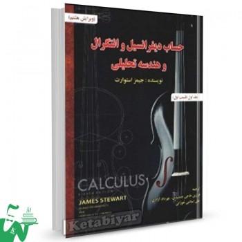 کتاب حساب دیفرانسیل و انتگرال و هندسه تحلیلی استوارت جلد 1 قسمت 1 (ویرایش 8) ترجمه حاجی جمشیدی