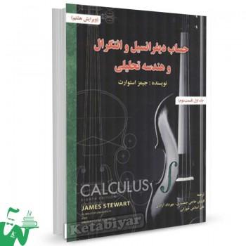 کتاب حساب دیفرانسیل و انتگرال و هندسه تحلیلی استوارت جلد 1 قسمت 2 (ویرایش 8) ترجمه حاجی جمشیدی