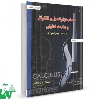 کتاب حساب دیفرانسیل و انتگرال و هندسه تحلیلی استوارت جلد 2 (ویرایش 8) ترجمه حاجی جمشیدی