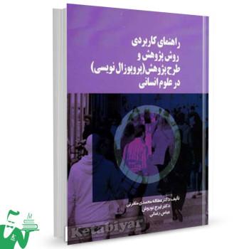 کتاب راهنمای کاربردی روش پژوهش و طرح پژوهش (پروپوزال نویسی) در علوم انسانی تالیف ایرج نوروش