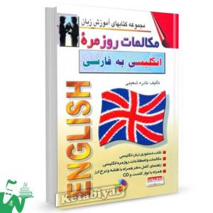 کتاب مکالمات روزمره انگلیسی به فارسی تالیف شعیبی
