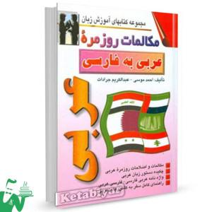 کتاب مکالمات روزمره عربی به فارسی تالیف موسوی