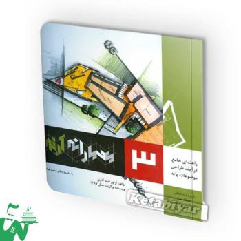 کتاب معمارانه آرتور جلد 3 (فرآیند طراحی موضوعات پایه) تالیف امیدآذری