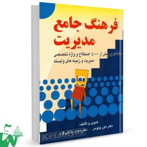 کتاب فرهنگ جامع مدیریت تالیف داور ونوس