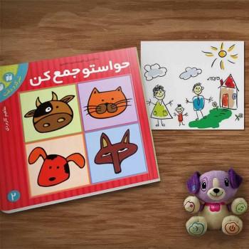 کتاب حواستو جمع کن (2) آموزش تمرکز و دقت