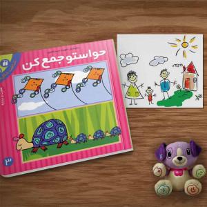 کتاب حواستو جمع کن (3) آموزش شناخت شکلها