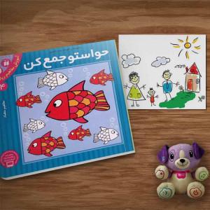 کتاب حواستو جمع کن (4) آموزش مفاهیم ریاضی