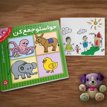 کتاب حواستو جمع کن (5) آموزش مفاهیم علوم