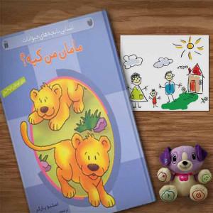 کتاب مامان من کیه (2 تا 6 سال)