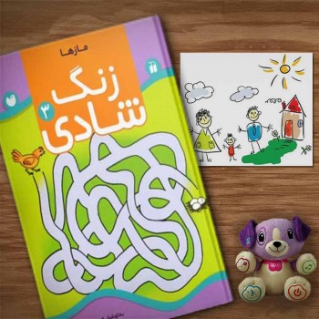 کتاب زنگ شادی (3) مازها