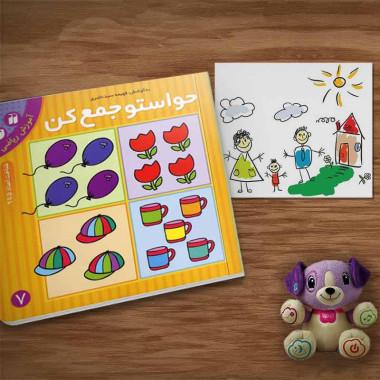 کتاب حواستو جمع کن (7) آموزش ریاضی