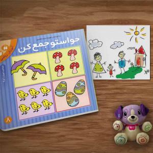 کتاب حواستو جمع کن (8) آموزش ریاضی