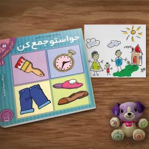 کتاب حواستو جمع کن (11) آموزش مفاهیم علوم