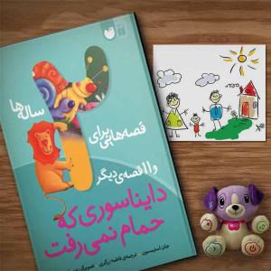 کتاب قصه هایی برای 2 ساله ها (دایناسوری که حمام نمی رفت)