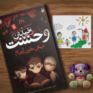 کتاب خیابان وحشت (1) نیش خون آشام