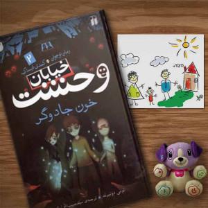 کتاب خیابان وحشت (2) خون جادوگر