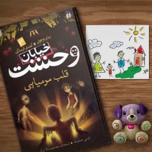 کتاب خیابان وحشت (3) قلب مومیایی