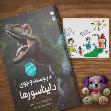 کتاب در جست و جوی دایناسورها