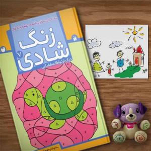 کتاب زنگ شادی (7) پیدا کردن تصاویر با کمک نقطه و اشکال