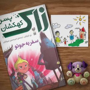 کتاب زاک پسر کهکشان (2) سفر به جونو