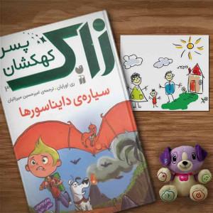 کتاب زاک پسر کهکشان (3) سیاره ی دایناسورها