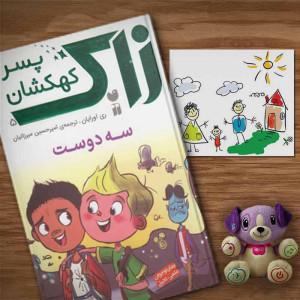 کتاب زاک پسر کهکشان (5) سه دوست