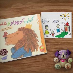 کتاب زیباترین قصههای جهان (گیلی کوچولو و شاه)