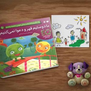 کتاب یاد بگیریم کنار هم زندگی خوبی داشته باشیم (1) ما دوستیم قهر و دعوا نمی کنیم