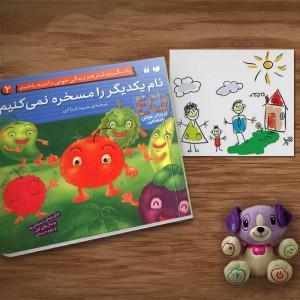 کتاب یاد بگیریم کنار هم زندگی خوبی داشته باشیم (2) نام یکدیگر را مسخره نمی کنیم