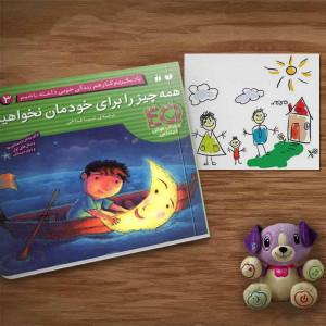 کتاب یاد بگیریم کنار هم زندگی خوبی داشته باشیم (3) همه چیز را برای خودمان نخواهیم