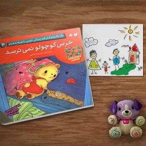 کتاب یاد بگیریم کنار هم زندگی خوبی داشته باشیم (4) خرس کوچولو نمی ترسد