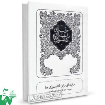 سی دی مرثیه ای برای کتابسوزی ها تالیف علی اتحاد