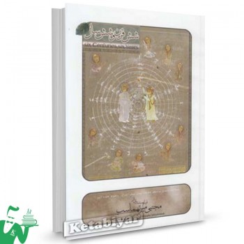 سی دی شش قرن و شش سال (مستند) تالیف مجتبی میرتهماسب